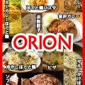 金沢カレー☆ぽてと麺ORION(オリオン)札幌山鼻店/金沢カレー・浜松餃子・高岡コロッケ北海道1号店