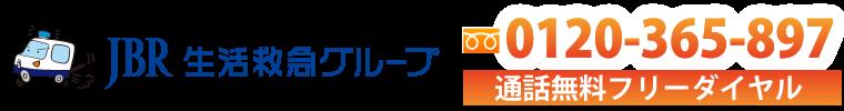 静岡市駿河区の給湯器トラブル対応!Rinnai(リンナイ)、NORITZ(ノーリツ)製品のガス給湯器(湯沸し器・風呂給湯器) の修理 交換 水漏れ 設置 取付工事 なら JBR生活救急車