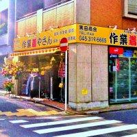 (株)黒田商会 作業着やさん店