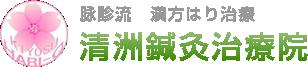 清州鍼灸治療院(西田中本院)