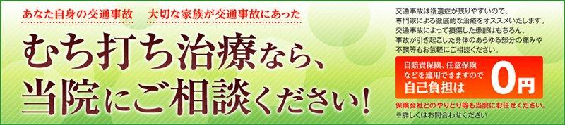 むち打ち治療 熊本市中央区 お探しなら グランパレッタ整骨院