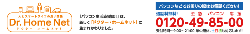 【京都駅前店】パソコン修理はドクター・ホームネット