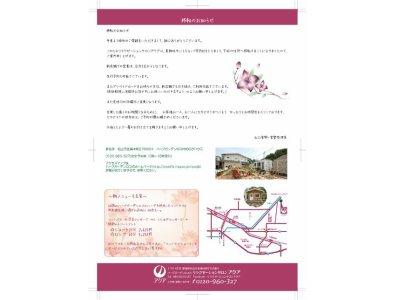 新しいホームページと8月1日からの新店舗オープンのお知らせ(^^)ρ(^^)ノ