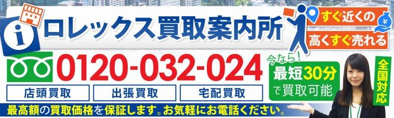 ロレックス 高く売れる  時計買取ALL 安心と信頼の東証一部上場企業 【 0120-032-024 】