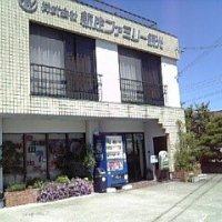 株式会社 新庄ファミリー観光