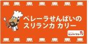 名古屋 大須 ペレーラせんぱいのスリランカ カリー
