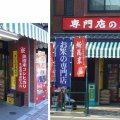 高木米店 東京都北区王子本町2丁目店