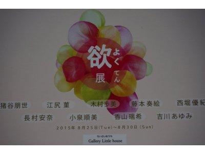 8/25(火)~30(日)欲 展 京都精華大学テキスタイル四回生展