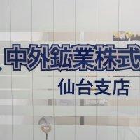 中外鉱業株式会社 仙台支店