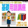 基礎用語講座【お知らせ】