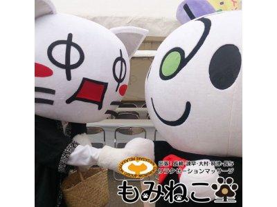 長崎の悪評No.1(笑)もみねこ堂 Pt.539