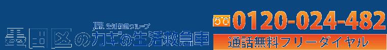 墨田区 【 鍵開け 鍵交換 鍵修理 鍵作成 ドアノブ ドアクローザー交換・修理】 東証一部 JBRグループ カギの生活救急車(墨田区)