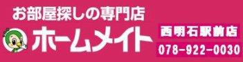 ホームメイトFC西明石駅前店 (有)賃貸ハウス