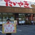 堺で1番 真心たい焼き 鯛幸堂