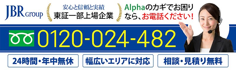 八王子市   アルファ alpha 鍵交換 玄関ドアキー取替 鍵穴を変える 付け替え   0120-024-482
