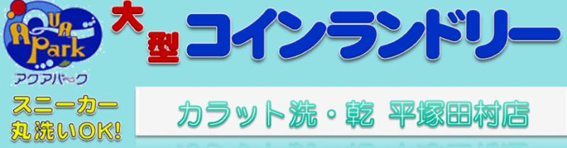 カラッと洗乾 平塚田村店