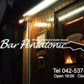 Bar Pentatonic / バー・ペンタトニック