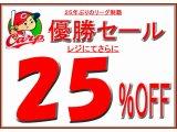 広島カープ 祝 優勝セール