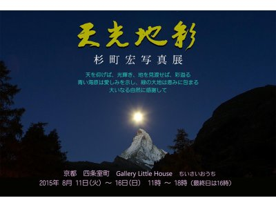 8/11(火)~16(日)天光地彩 杉町宏写真展