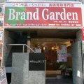 ブランド品・金・プラチナ・ダイヤ・貴金属買取専門ブランドガーデン阪神西宮店