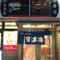 日本海新小岩駅前店