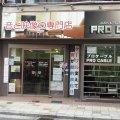 プロケーブル大阪店-プロ用オーディオケーブル専門店