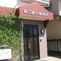 滝口鍼灸整骨院   福山市松永町の鍼灸・整体・接骨院