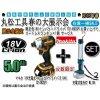 【ランタンサービス】マキタ 18V充電式インパクトドライバ(5.0Ah) TD148DSP1