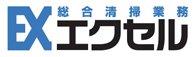 エアコンクリーニング・ハウスクリーニングを名古屋お探しなら 【エクセル】