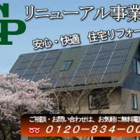 宮城県名取市≪グリーン企画建設株式会社≫