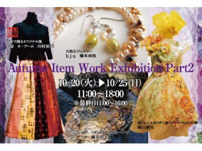 10/20(火)~25(日) 4人展 Autumn Item Ex Part2