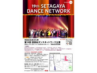 B-Wave参加 世田谷ダンスネットワーク公演  11/23
