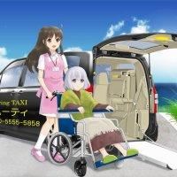東京都中野区の福祉,介護タクシー ハーティ