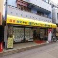 株式会社リアルパートナー東中野店