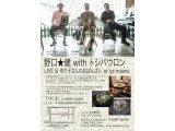 7月9日 野口★健 with トシバウロン LIVE & ゆり子さんのおばんざい