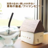 株式会社東和不動産/アパマンセンター 栗東店