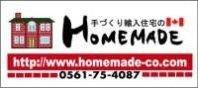 手づくり輸入住宅のホームメイド