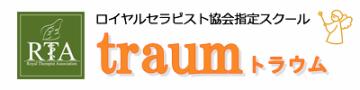 RTA指定スクール traum(トラウム)