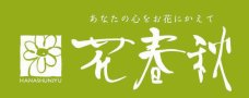 株式会社 花春秋