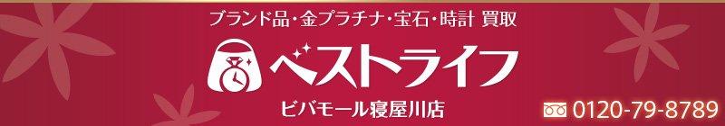 ブローバル ビバモール寝屋川店