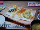 ランチ 天ぷら定食