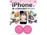 iPhoneユーザー様お待たせいたしました!