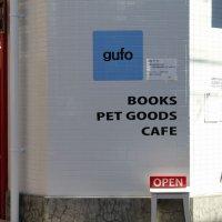 gufo(グーフォ)