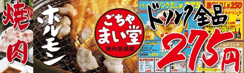 【均一ドリンク】焼肉居酒屋ごちゃまい堂 天満店