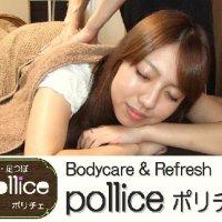 Bodycare&Refresh pollice ポリチェ