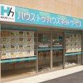 ハウス・トゥ・ハウス・ネットサービス株式会社 川口店