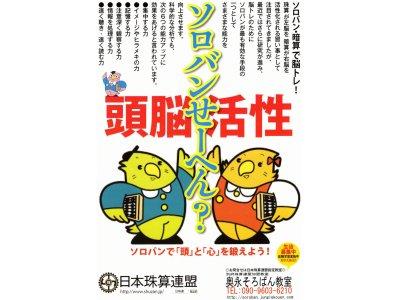 9/25(日)別府:大人の暗算・算盤教室開催
