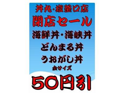 【キャンペーン】閉店セール