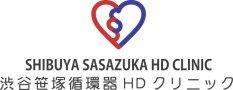 渋谷笹塚循環器HDクリニック