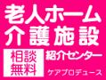 老人ホーム・介護施設紹介センター 東京世田谷相談室